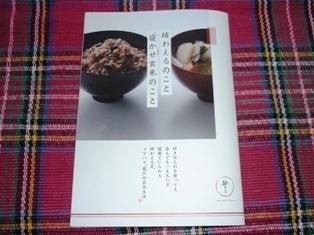 genmaibook.JPG
